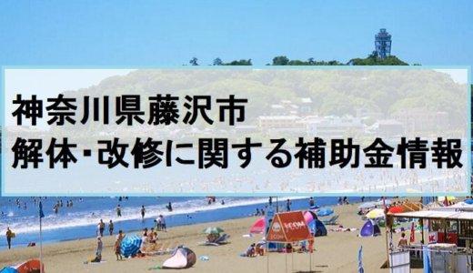 神奈川県藤沢市の解体と改修にともなう家の補助金制度