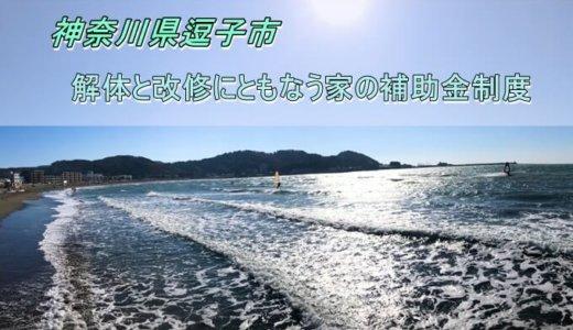 神奈川県逗子市の解体と改修にともなう家の補助金制度