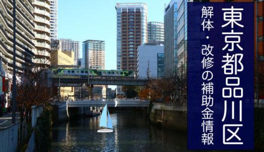 東京都品川区の解体と改修にともなう家の補助金制度