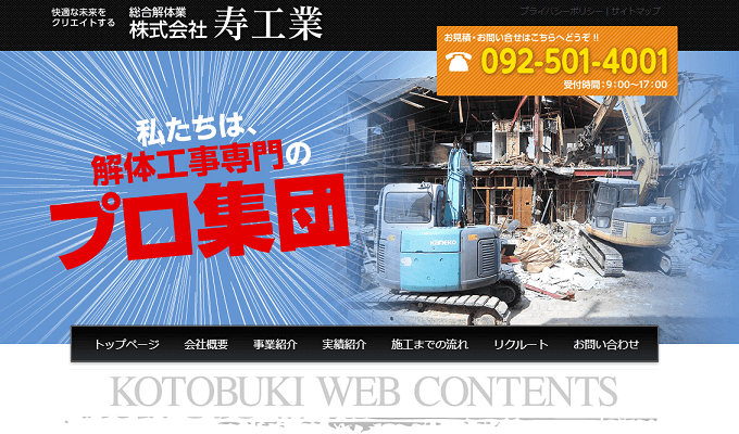 寿工業ホームページ