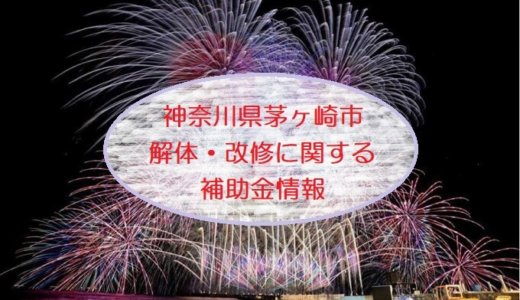 神奈川県茅ヶ崎市の解体と改修にともなう家の補助金制度
