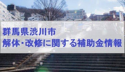 群馬県渋川市の解体と改修にともなう家の補助金制度