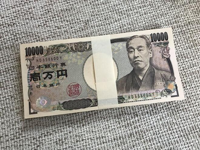 最大100万円