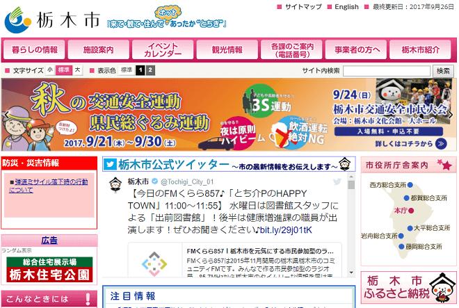 栃木市役所HP