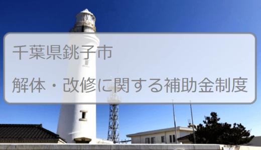千葉県銚子市の解体と改修にともなう家の補助金制度