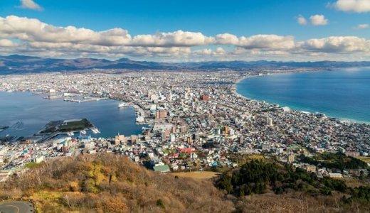 【北海道函館市】受付人数に限りがある?! 空き家解体工事の助成金