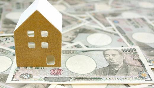住まない空き家、費用を抑えお得に処分するために知っておきたいこと