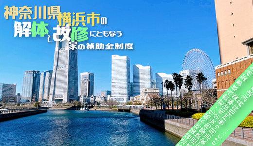 神奈川県横浜市の解体と改修にともなう家の補助金制度
