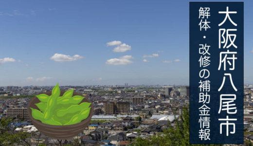 大阪府八尾市の解体と改修にともなう家の補助金制度