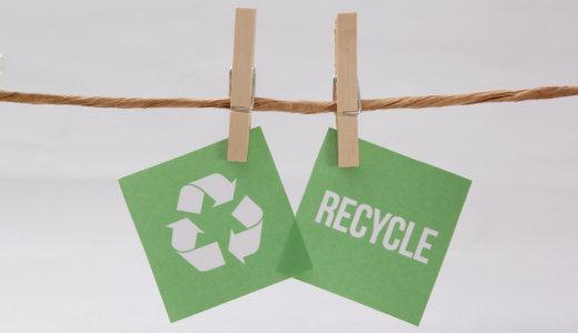 【建築リサイクル法】届出の方法・書類の書き方