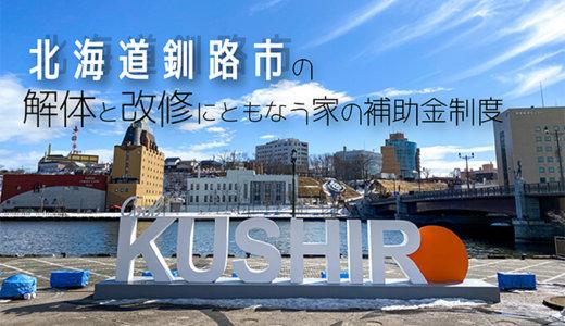 北海道釧路市の解体と改修にともなう家の補助金制度