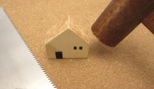 家を壊す際の手続きは、どんなものがあるの?