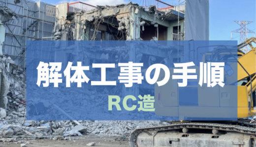 ゼロからわかる!RC造の解体工事の手順について