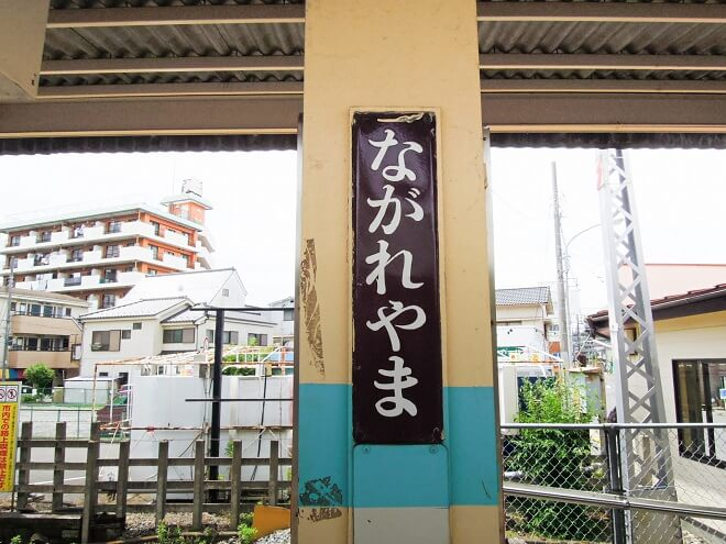 千葉県流山市の解体費用と相場