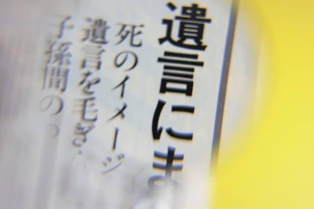 【終活】相続の準備をするべき理由とエンディングノートの活用方法とは