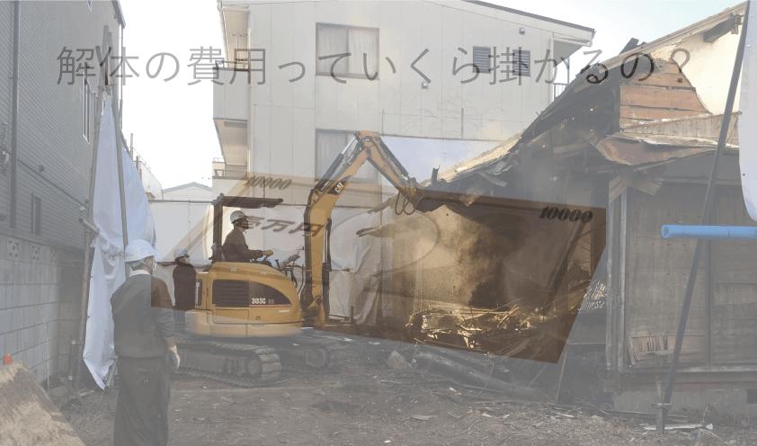 埼玉県の解体費用・相場の一覧(坪数・市区町村別)