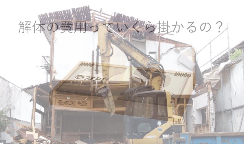 東京都の解体費用・相場の一覧(坪数・市区町村別)