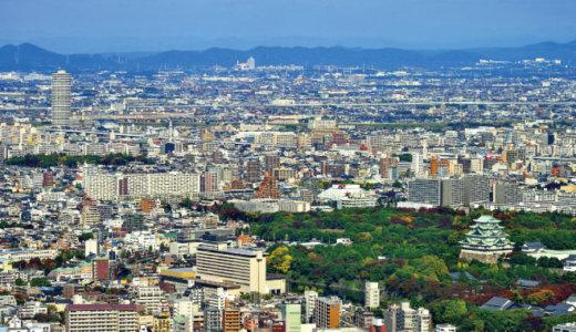 愛知県名古屋市中区の解体費用と相場