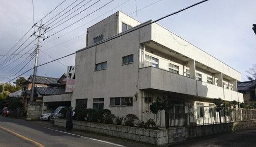 千葉県匝瑳市・RC造病院の解体工事を苦情を出さず安全に終えました