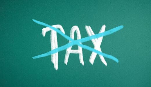 贈与税が最大2,500万円まで非課税!でも相続の節税効果は一切なし?