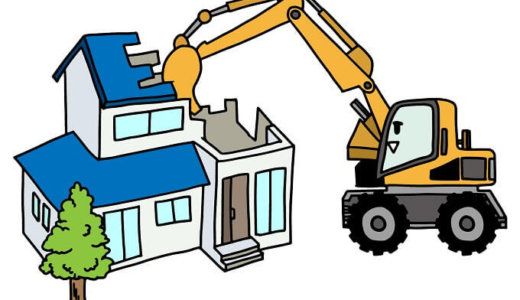 家の解体はいくらくらいかかるの?費用の内訳と費用例