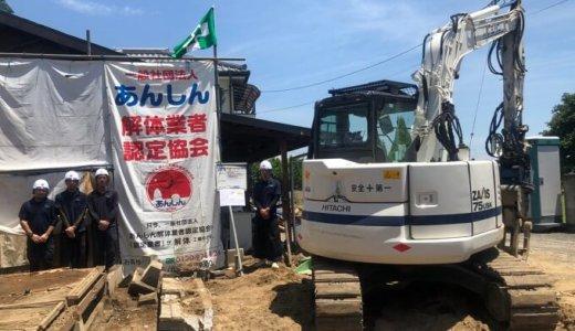 【群馬県太田市】解体業者選びにご注意!補助金利用は解体業者を制限