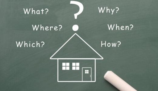 【空き家の実家】親から相続した実家にあなたは住みますか?