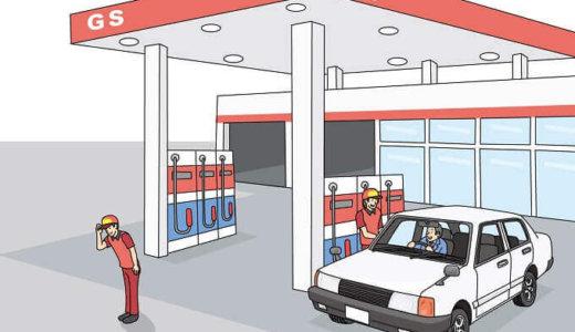 ガソリンスタンドはどうやって解体する?解体業者の選び方は?