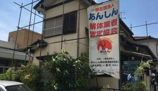 埼玉県鴻巣市・相見積りで安くても信頼できる解体業者に依頼できる!