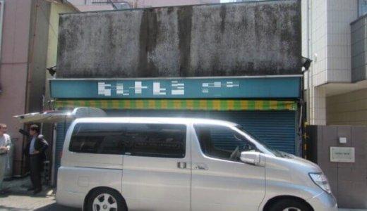 東京都町田市・解体業者の拠点も大切。遠くの業者の方が安かった!