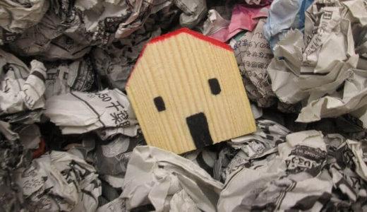 空き家の解体費用を抑える愛知県岡崎市の助成金制度とは