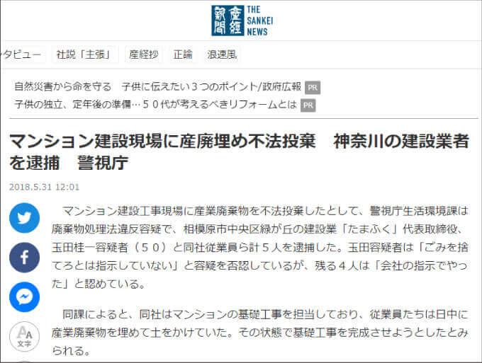 産経新聞ニュースキャプチャ