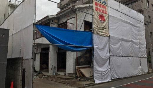 【東京都新宿区】解体工事の見積書の見方。何にいくらか掛るのか?