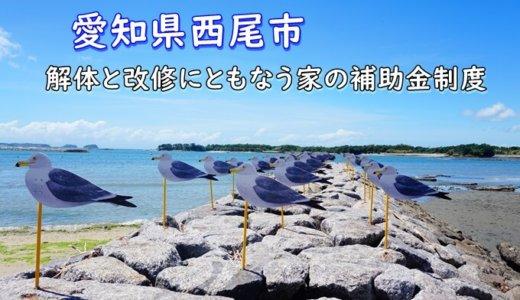 愛知県西尾市の解体と改修にともなう家の補助金制度