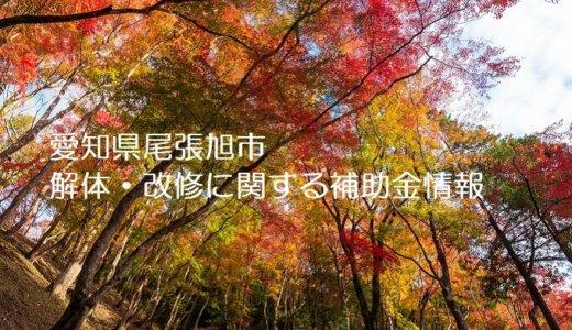 愛知県尾張旭市の解体と改修にともなう家の補助金制度