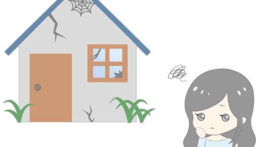 【大阪府高石市】木造空き家の解体撤去で、補助金が最大40万円