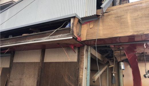 【大阪府東大阪市】古い木造住宅解体の補助金で、最大40万円