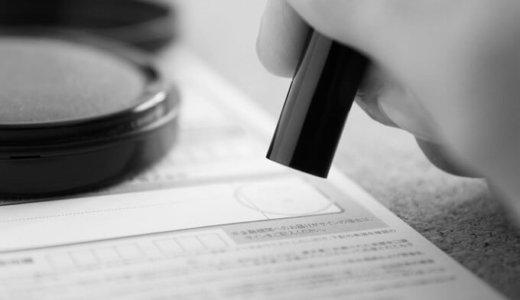 固定資産税が大幅に減額?相続時の債務控除を活用しよう!