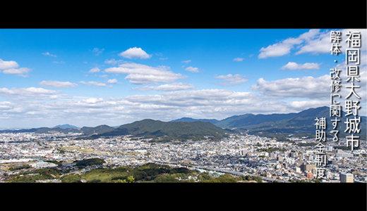 福岡県大野城市の解体と改修にともなう家の補助金制度