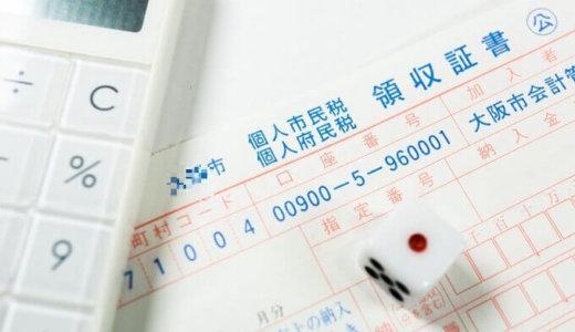「住民税」への影響を知りたい!遺産相続した翌年の確定申告のルール