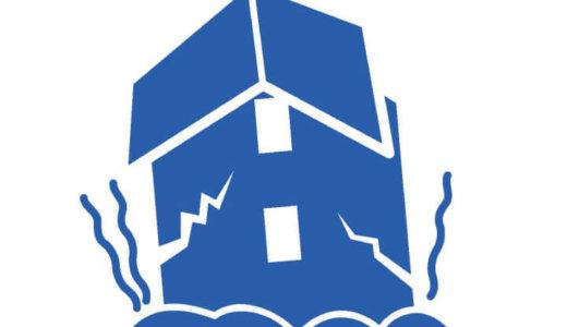 【石川県能美市】危険な放置空き家解体で、補助金最大55万円