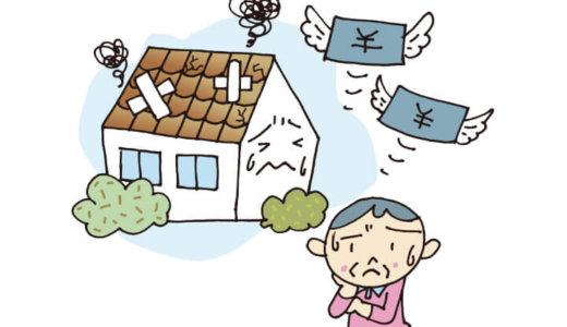 【奈良県生駒市】老朽化した空き家の解体時に、補助金最大で60万円