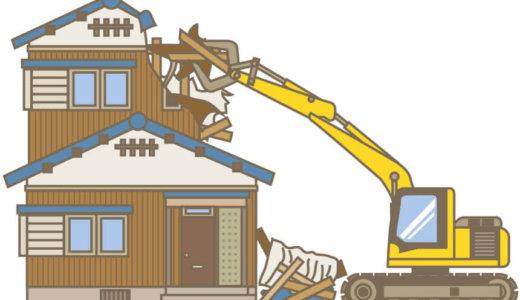 家の解体料金はどれくらいかかるの??