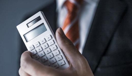 相続の申告を依頼したい!気になる税理士の報酬はいくら?