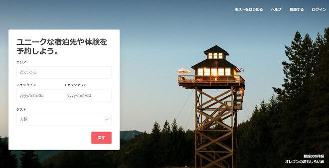 Airbnbのサイト