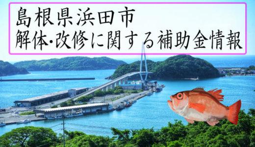 島根県浜田市の解体と改修にともなう家の補助金制度