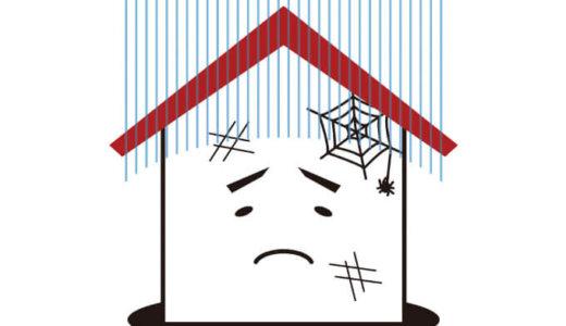 【愛媛県西予市】危険な空き家の解体に対し、最大80万円の補助金