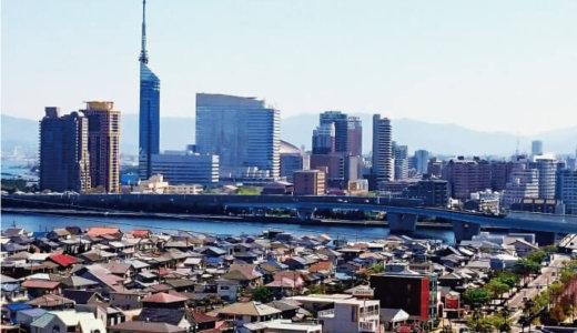 【福岡県福岡市】地震に弱い木造住宅の建替えで、20万円の補助金