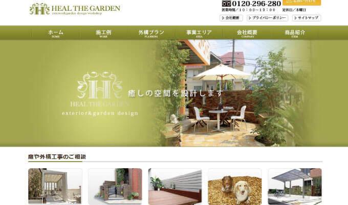 株式会社Heal The Garden1