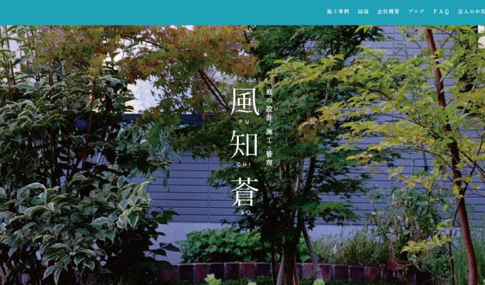 株式会社風知蒼1